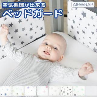 ベビーギャップ(babyGAP)のベビーガード 星柄 エアーラップ(コーナーガード)
