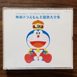 [CD]映画ドラえもん主題歌大全集(映画音楽)