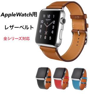 送料無料 アップルウォッチ ベルト レザーバンド AppleWatch用ベルト(腕時計(デジタル))