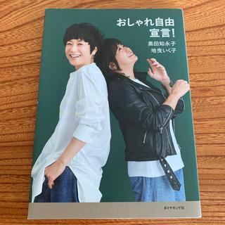 ダイヤモンドシャ(ダイヤモンド社)のおしゃれ自由宣言!(趣味/スポーツ/実用)