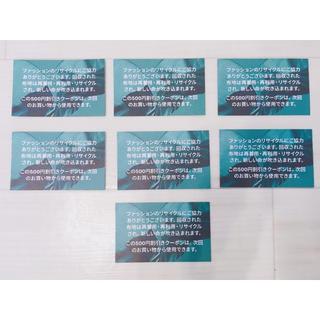 エイチアンドエム(H&M)の【大特価】3500円分!!H&M クーポン 500円×7枚セット(ショッピング)