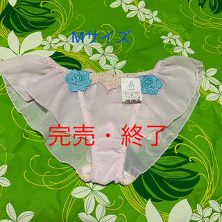 アンフィ(AMPHI)のMサイズ・ワコール・amphi・美しいラベンダー系ピンク(ショーツ)