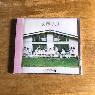 ノギザカフォーティーシックス(乃木坂46)の太陽ノック (通常盤) 発送12月になります(ポップス/ロック(邦楽))