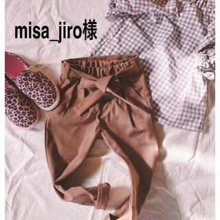 misa_jiro様9/10(パンツ/スパッツ)