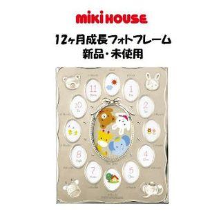 ミキハウス(mikihouse)の動物柄12ヶ月成長フォトフレームスタンド「ミキハウス」新品・未使用(フォトフレーム)