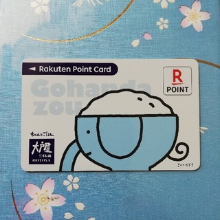 ラクテン(Rakuten)の大戸屋 楽天ポイントカード(レストラン/食事券)