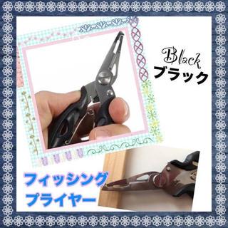 大人気のフィッシングプライヤー ブラック  黒 便利 (釣り糸/ライン)