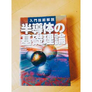 半導体の基礎理論 : 入門技術解説(ビジネス/経済)