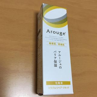 アルージェ(Arouge)のトラブルリペア リキッド(化粧水/ローション)