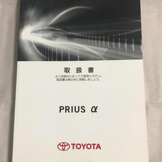 トヨタ(トヨタ)のプリウスα 取扱説明書(カタログ/マニュアル)