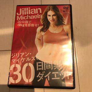 ジリアン・マイケルズの30日間集中ダイエット [DVD](スポーツ/フィットネス)