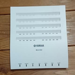 ヤマハ(ヤマハ)のYAMAHA 無線アクセスポイント WLX302【電源付属】(PC周辺機器)