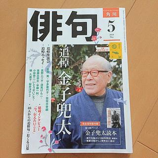 カドカワショテン(角川書店)の雑誌 俳句 2018年 05月号 (文芸)