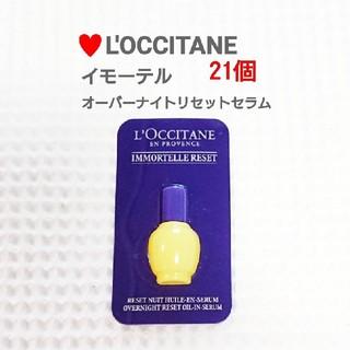 L'OCCITANE - ♥️[新品] ロクシタン イモーテル♥️オーバーナイトリセットセラム 美容液