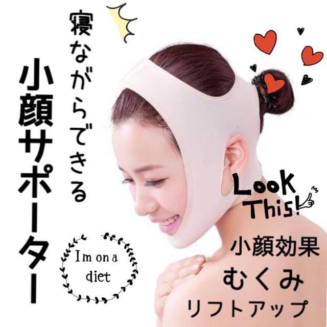 Tbc マスク / 小顔マスク♡サポーター たるみ ほうれい線 二重アゴに!ふの通販