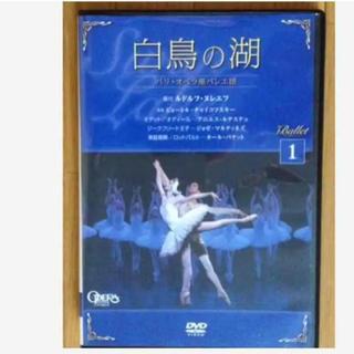 チャコット(CHACOTT)の*新品同様 バレエ 白鳥の湖 DVD 検チャコット シルビア バレリーナ(ダンス/バレエ)