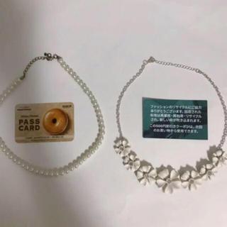 エイチアンドエム(H&M)のお花ネックレス、ミスドパスカード、H&Mクーポン(ネックレス)