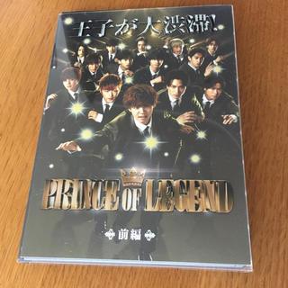ジェネレーションズ(GENERATIONS)の【ホクブー様専用】PRINCE OF LEGEND 【前編】プリレジェ DVD(TVドラマ)