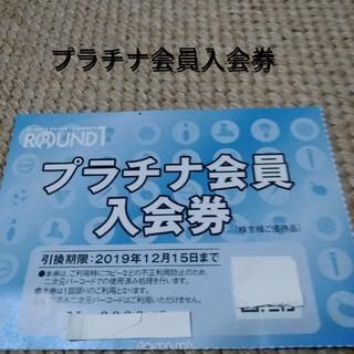 ラウンドワン株主優待プラチナ会員入会券(ボウリング場)