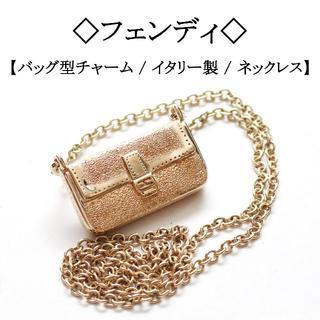 フェンディ(FENDI)の◇フェンディ◇ バッグ モチーフ / ゴールドカラー / ネックレス(ネックレス)