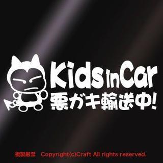 Kids in Car 悪ガキ輸送中!/ステッカー(fjG/白)キッズインカー(車外アクセサリ)