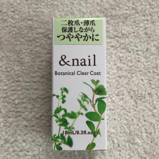 イシザワケンキュウジョ(石澤研究所)の新品 &nail アンドネイル ボタニカルクリアコート 10mL(ネイルトップコート/ベースコート)