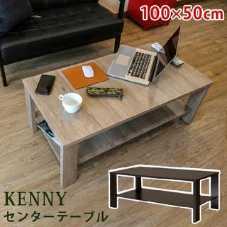 KENNY センターテーブル 100×50 (ローテーブル)