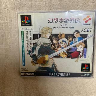 コナミ(KONAMI)の【PlayStation】幻想水滸外伝Vol.2【中古】(家庭用ゲームソフト)