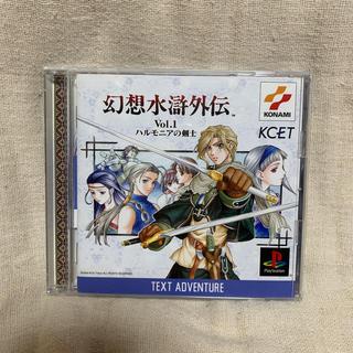 コナミ(KONAMI)の【PlayStation】幻想水滸外伝Vol.1【中古】(家庭用ゲームソフト)