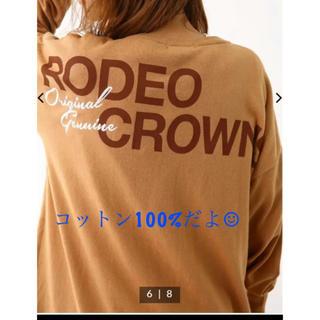 ロデオクラウンズワイドボウル(RODEO CROWNS WIDE BOWL)のRCWB✳︎ロングニットカーディガン✳︎(カーディガン)