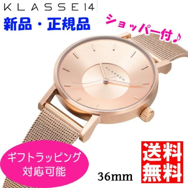 在庫処分セール★クラス14 ピンクゴールド メッシュ 36mm ショッパーの通販 by ☆sachi☆'s shop  |ラクマ