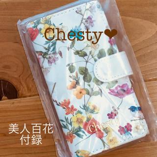 チェスティ(Chesty)のChesty❤︎手帳型スマホケース 美人百花10月号付録(iPhoneケース)