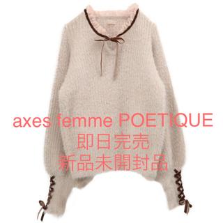 アクシーズファム(axes femme)のアクシーズファム ポエティック ボリューム袖リボンニット プルオーバー 新品(ニット/セーター)
