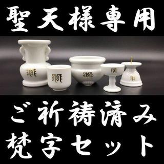 【聖天様専用仏具セット/小】聖天様ご祈祷済み梵字の三具足&茶湯器&仏飯器のセット(その他)