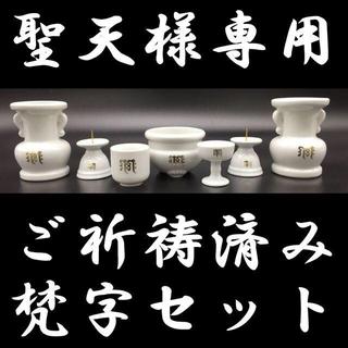 【聖天様専用仏具セット/小】聖天様ご祈祷済み梵字の五具足&茶湯器&仏飯器のセット(その他)