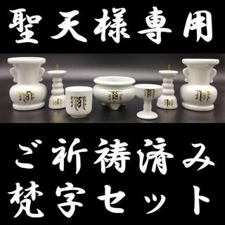 【聖天様専用仏具セット/中】聖天様ご祈祷済み梵字の五具足&茶湯器&仏飯器のセット(その他)