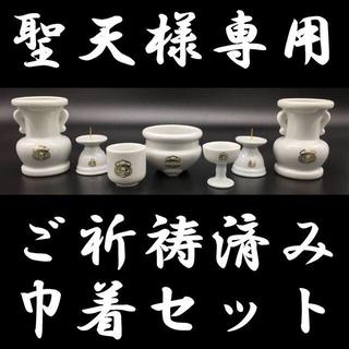 【聖天様専用仏具セット/小】聖天様ご祈祷済み巾着の五具足&茶湯器&仏飯器のセット(その他)