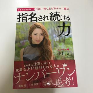 角川書店 - 日本一売り上げるキャバ嬢の 指名され続ける力