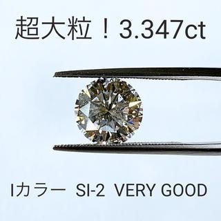 超希少!新品ダイヤモンド ルース 3.347ct 大粒 1粒 3カラット(その他)