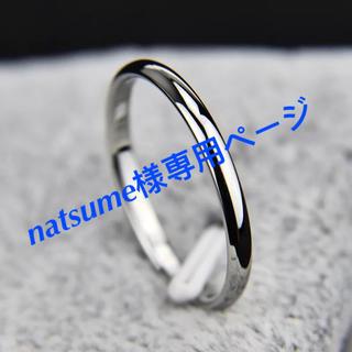 natsume様専用ページ(リング(指輪))