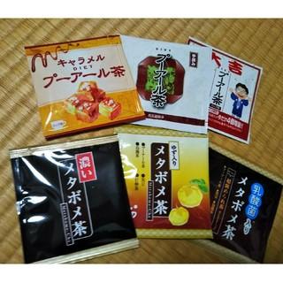 ティーライフ(Tea Life)のティーライフ お試し6袋セット(健康茶)