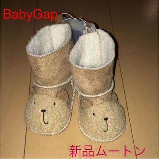 ベビーギャップ(babyGAP)のGAP ムートン(ブーツ)