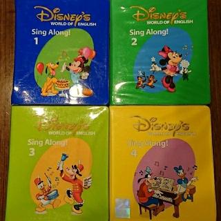 Disney - 【期間限定値下します】DWE  シングアロング4枚セット