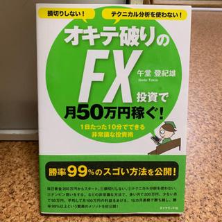 ダイヤモンド社 - 本★オキテ破りのFX投資で月50万円稼ぐ!★午堂登紀雄