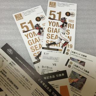 ヨミウリジャイアンツ(読売ジャイアンツ)の9月13日 巨人VS広島 エキサイトシート ペアチケット 送料無料(野球)