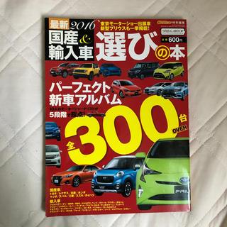 CARトップ増刊 最新2016国産&輸入車選びの本 2015年 12月号