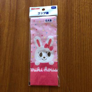 ミキハウス(mikihouse)のミキハウス コップ袋(その他)
