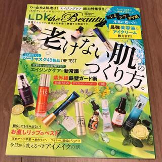 LDK the Beauty mini 7月 エルディーケー ビューティー 雑誌(美容)