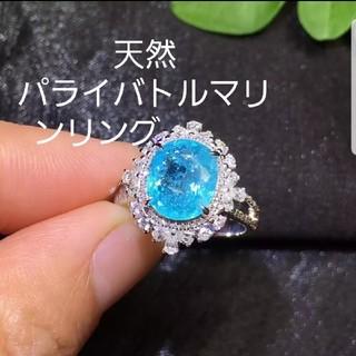 3.58ct♡天然パライバトルマリンリング(リング(指輪))