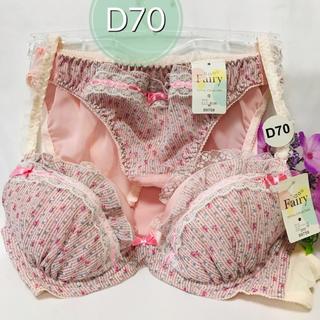 【新品未使用タグ付き】D70 M 小さな花柄 ピンク ブラジャーとショーツ(ブラ&ショーツセット)
